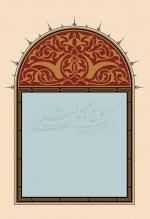 وکتور شمسه اسلامی و کاشی کاری شماره 2